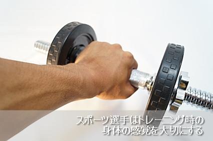 スポーツ選手はトレーニング時の身体の感覚を大切にする67