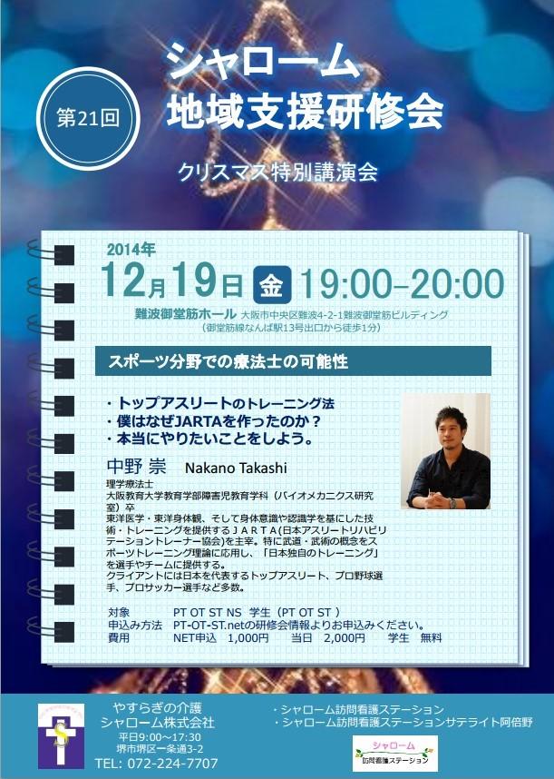 2014-11-13_21h19_46