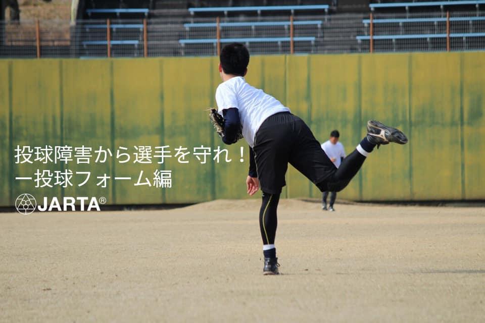 投球障害から選手を守れ!―投球フォーム編― | JARTA