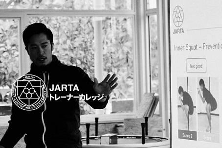 JARTA トレーナーカレッジ