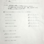 大阪アドバンスアンケート1