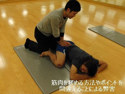 筋肉を緩める方法やポイントを間違えることによる弊害65