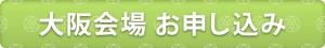 大阪会場ボタン2