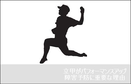 立甲がパフォーマンスアップ、障害予防に重要な理由54