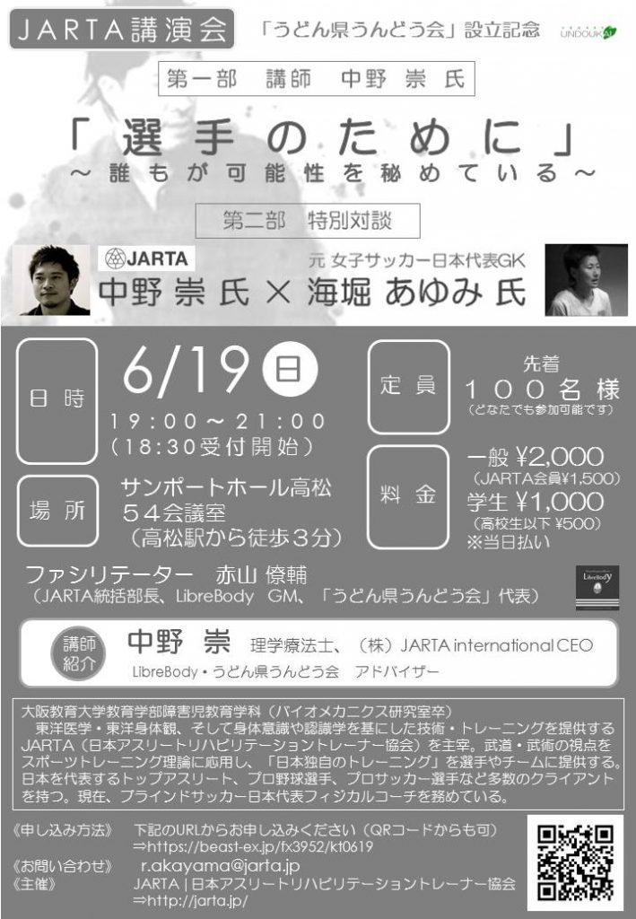 2016.06.19 JARTA講演会 中野×海掘