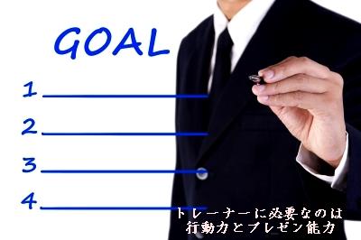 トレーナーに絶対必要なのは運や縁ではなく行動力とプレゼン能力1