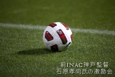 前INAC神戸監督、石原孝尚氏の激励会4353