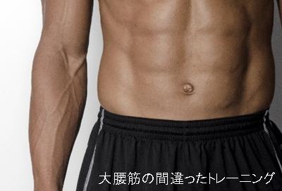 大腰筋の間違ったトレーニング3
