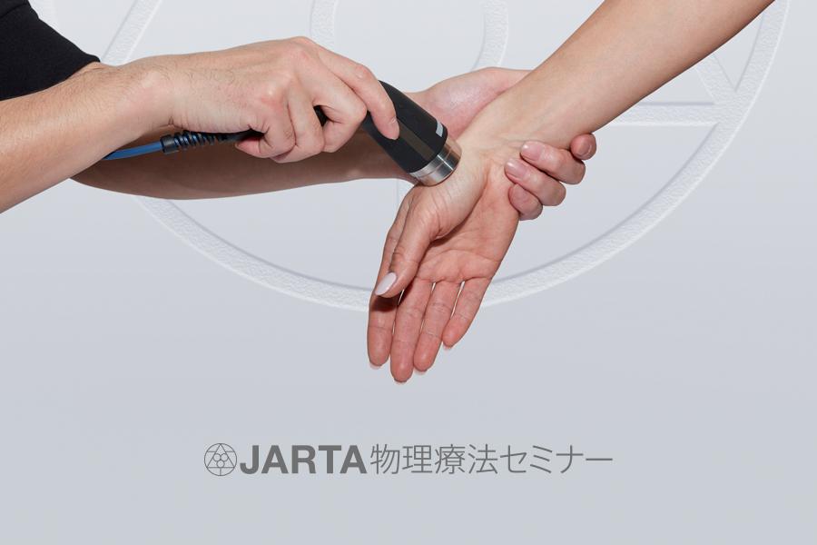 JARTA物理療法セミナー