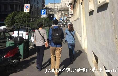 JARTAイタリア研修レポート part1 1