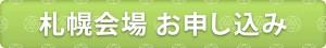 札幌会場ボタン2