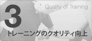 quality_3