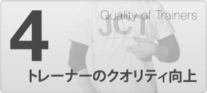 quality_4